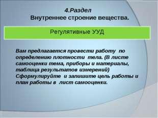 4.Раздел Внутреннее строение вещества. Вам предлагается провести работу по оп