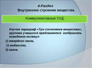 4.Раздел Внутреннее строение вещества. Изучив параграф «Три состояния веществ