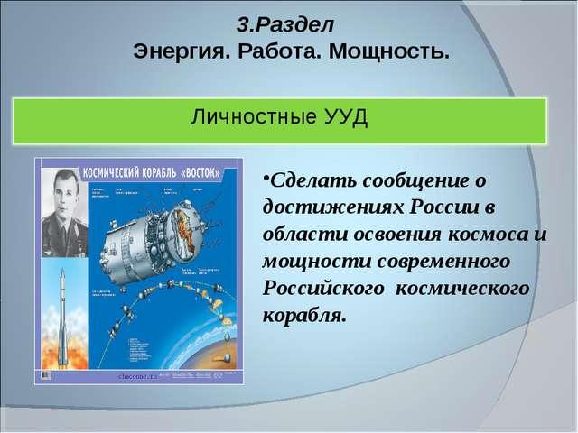3.Раздел Энергия. Работа. Мощность. Сделать сообщение о достижениях России в...