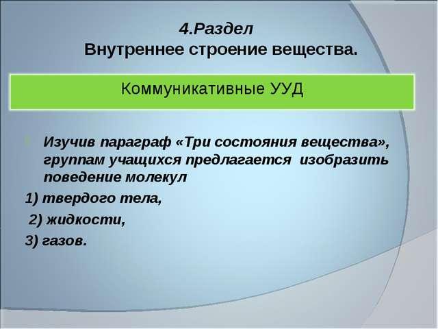 4.Раздел Внутреннее строение вещества. Изучив параграф «Три состояния веществ...