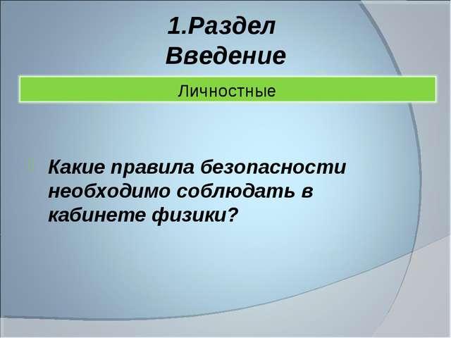 1.Раздел Введение Какие правила безопасности необходимо соблюдать в кабинете...