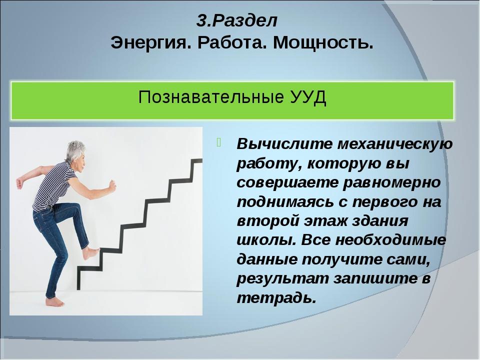 3.Раздел Энергия. Работа. Мощность. Вычислите механическую работу, которую вы...
