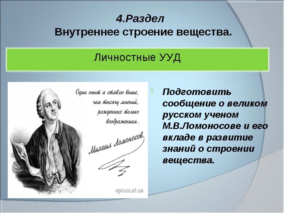 4.Раздел Внутреннее строение вещества. Подготовить сообщение о великом русско...