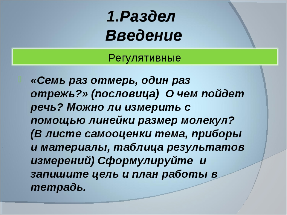 1.Раздел Введение «Семь раз отмерь, один раз отрежь?» (пословица) О чем пойде...