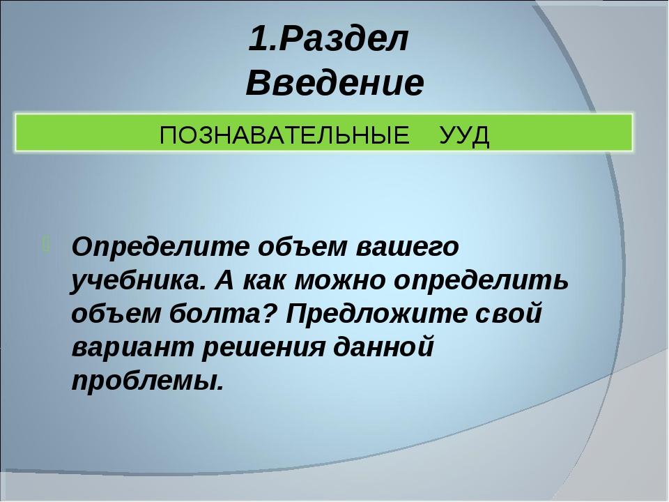 1.Раздел Введение Определите объем вашего учебника. А как можно определить об...