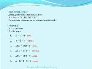 УПРАЖНЕНИЕ 7 Даны два простых высказывания: А = 2•2 = 4 и В = 2•2 = 5. Опреде