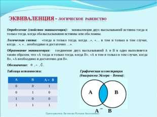 Определение (свойство эквиваленции): эквиваленция двух высказываний истинна т