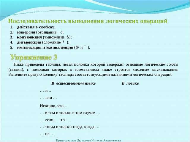 действия в скобках; инверсия (отрицание ¬); конъюнкция (умножение &); дизъюнк...