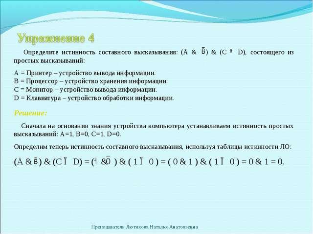 Определите истинность составного высказывания: (Ā & ) & (C ∨ D), состоящего...