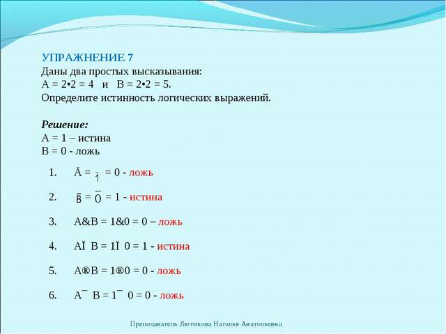 УПРАЖНЕНИЕ 7 Даны два простых высказывания: А = 2•2 = 4 и В = 2•2 = 5. Опреде...