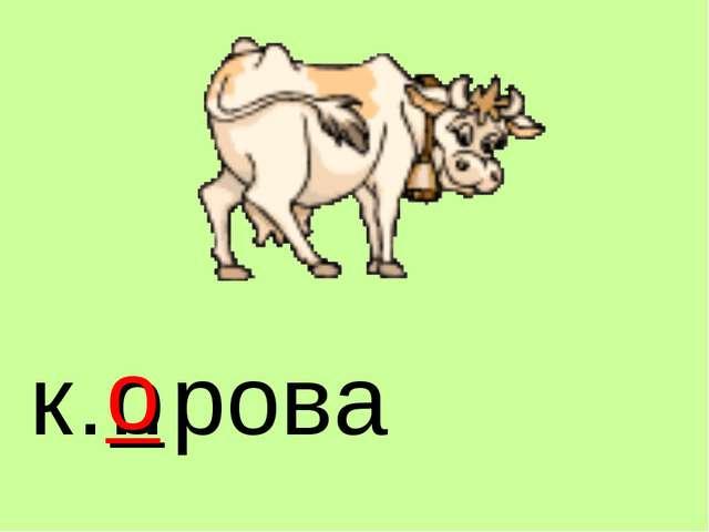 к…рова о