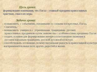 Цель урока: формирование понимания, что Пасха – главный праздник православны