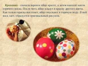 Крапанки - сначала вареное яйцо красят, а затем наносят капли горячего воска
