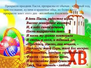 Прекрасен праздник Пасхи, прекрасны ее обычаи - крестный ход, христосование,