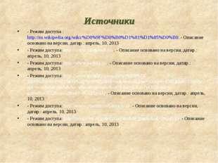 Источники - Режим доступа : http://ru.wikipedia.org/wiki/%D0%9F%D0%B0%D1%81%D