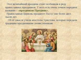 Этот величайший праздник стоит особняком в ряду православных праздников. У н
