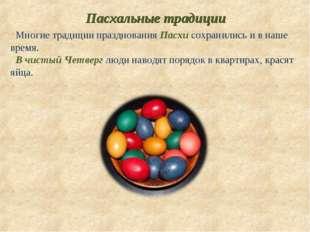 Пасхальные традиции Многие традиции празднования Пасхи сохранились и в наше в