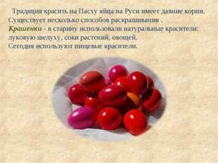 Традиция красить на Пасху яйца на Руси имеет давние корни. Существует нескол