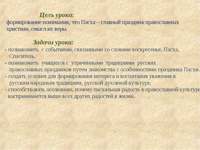 Цель урока: формирование понимания, что Пасха – главный праздник православны...
