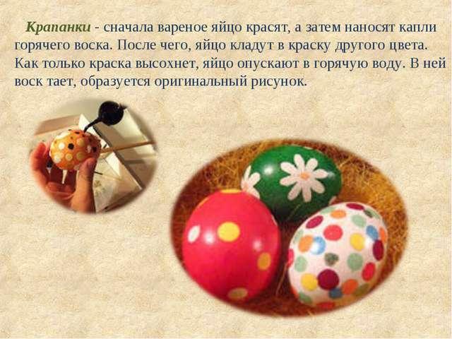Крапанки - сначала вареное яйцо красят, а затем наносят капли горячего воска...