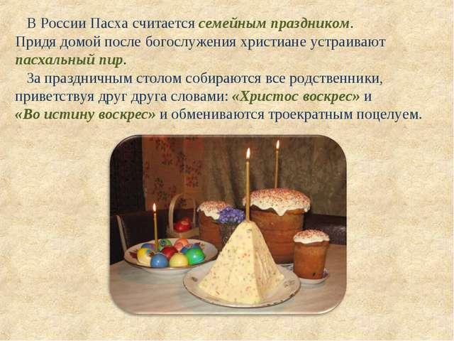 В России Пасха считается семейным праздником. Придя домой после богослужения...