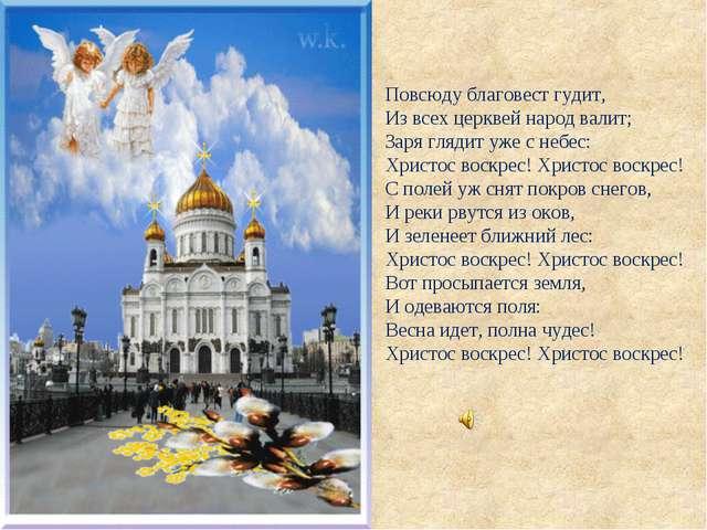 Повсюду благовест гудит, Из всех церквей народ валит; Заря глядит уже с небес...