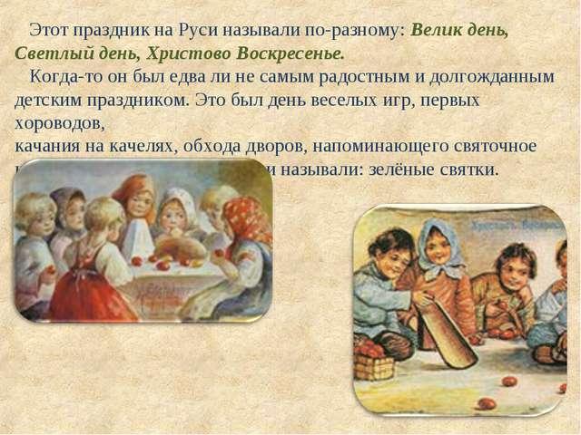 Этот праздник на Руси называли по-разному: Велик день, Светлый день, Христов...