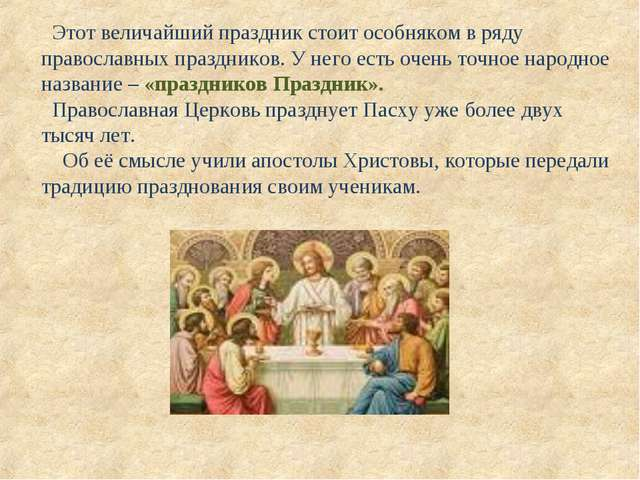 Этот величайший праздник стоит особняком в ряду православных праздников. У н...