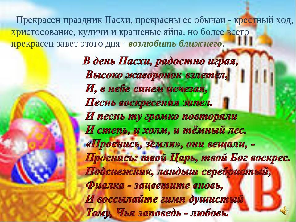 Прекрасен праздник Пасхи, прекрасны ее обычаи - крестный ход, христосование,...