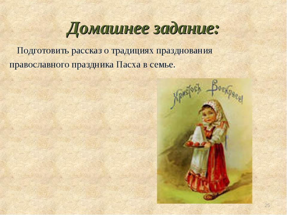 Домашнее задание: Подготовить рассказ о традициях празднования православного...