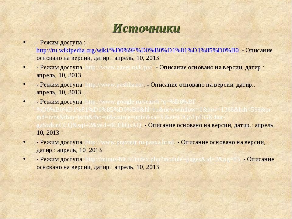Источники - Режим доступа : http://ru.wikipedia.org/wiki/%D0%9F%D0%B0%D1%81%D...