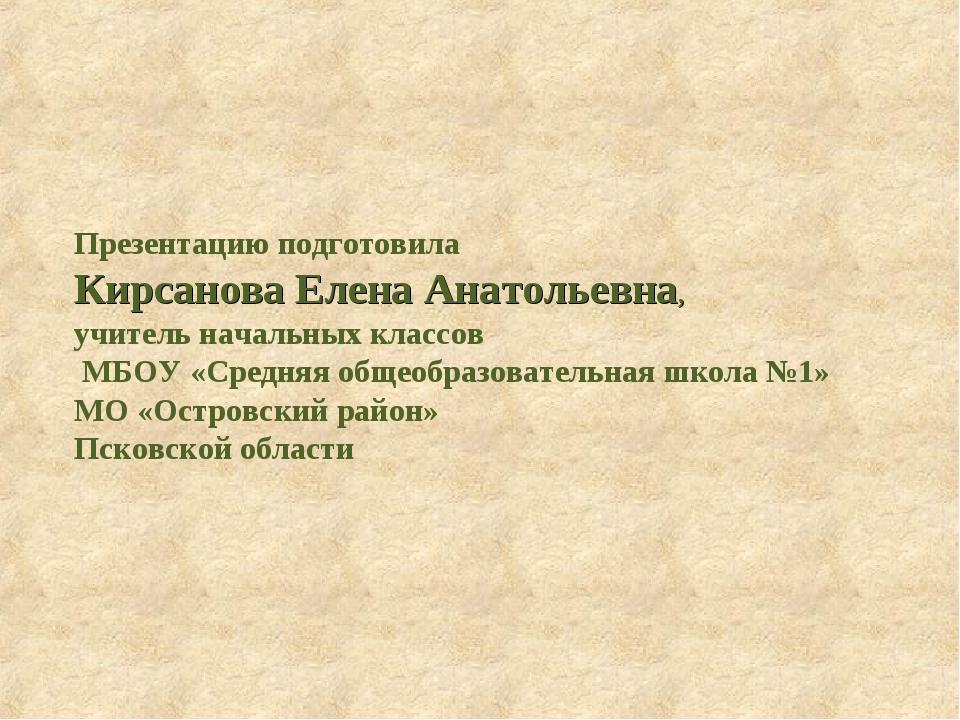 Презентацию подготовила Кирсанова Елена Анатольевна, учитель начальных классо...