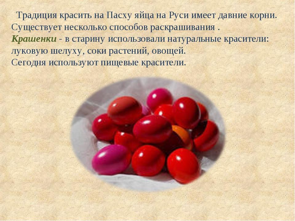 Традиция красить на Пасху яйца на Руси имеет давние корни. Существует нескол...