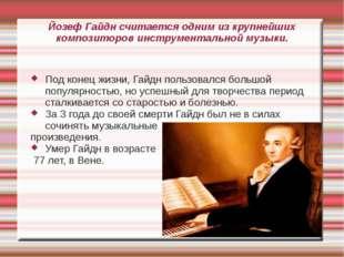 Йозеф Гайдн считается одним из крупнейших композиторов инструментальной музык