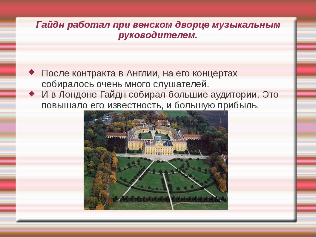 Гайдн работал при венском дворце музыкальным руководителем. После контракта в...