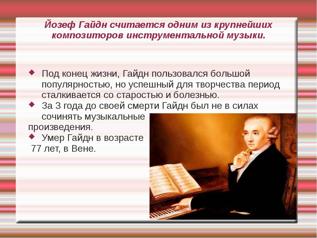 Йозеф Гайдн считается одним из крупнейших композиторов инструментальной музык...