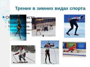 Трение в зимних видах спорта