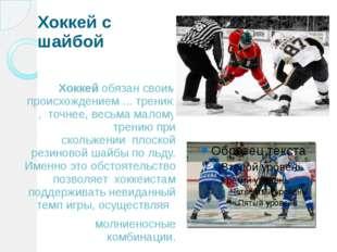 Хоккей с шайбой Хоккей обязансвоим происхождением ...трению,точнее, весьм