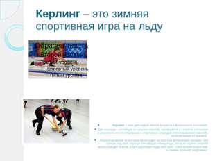 Керлинг – это зимняя спортивная игра на льду Керлинг – игра для людей любого