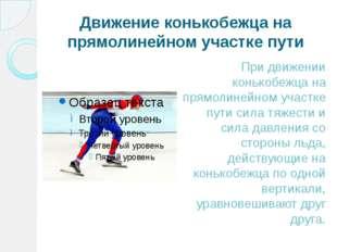 Движение конькобежца на прямолинейном участке пути При движении конькобежца н