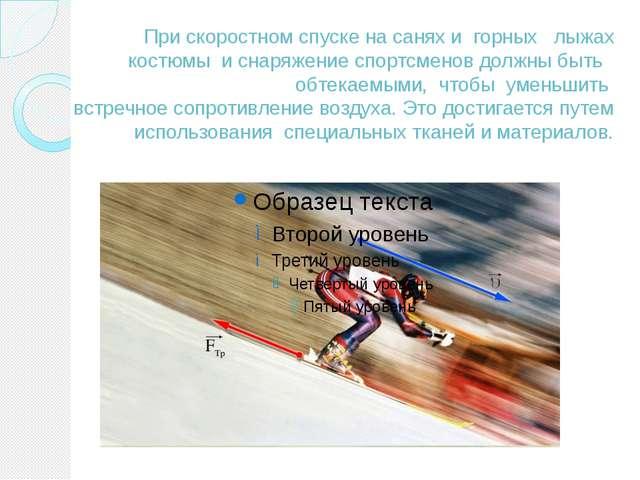 Прискоростном спускена санях и горных лыжах костюмы и снаряжение спорт...