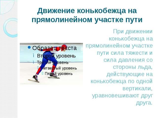 Движение конькобежца на прямолинейном участке пути При движении конькобежца н...
