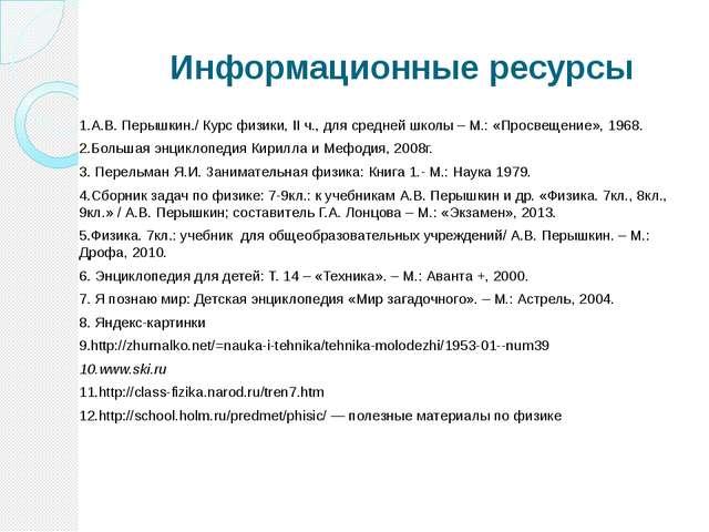 Информационные ресурсы 1.А.В. Перышкин./ Курс физики, II ч., для средней школ...