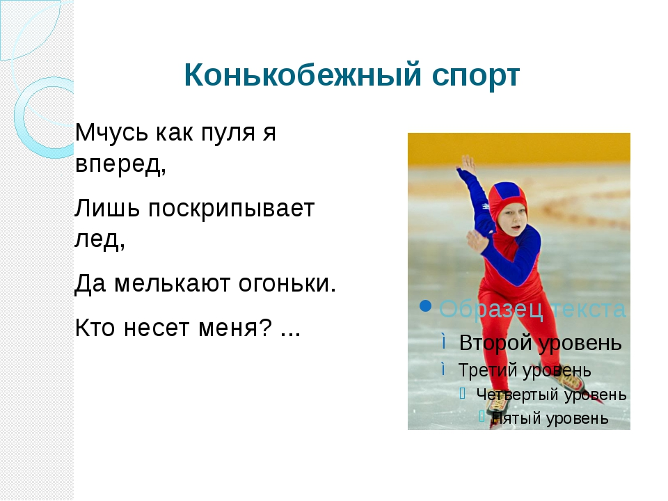 Конькобежный спорт Мчусь как пуля я вперед, Лишь поскрипывает лед, Да мелькаю...