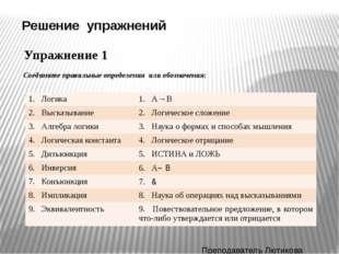 Решение упражнений Упражнение 1 Соедините правильные определения или обозначе