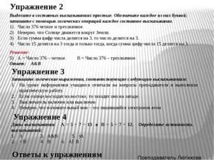 Преподаватель Лютикова Наталья Анатольевна Проблема Как определить истинность