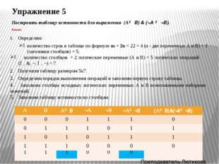 Подсчитать количество переменных n в логическом выражении и определить число
