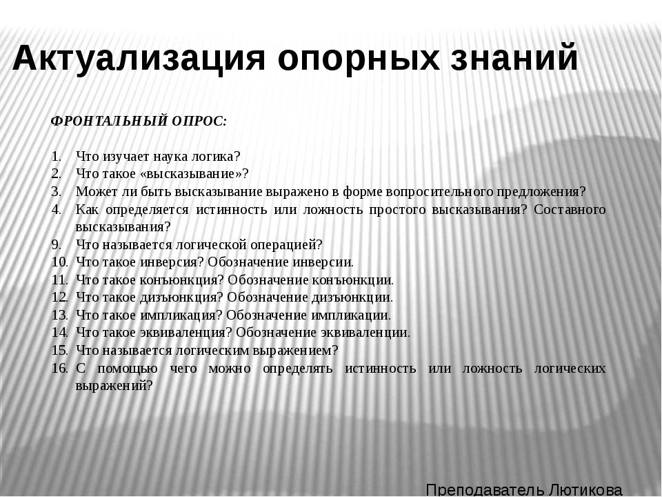 Актуализация опорных знаний ФРОНТАЛЬНЫЙ ОПРОС: Что изучает наука логика? Что...