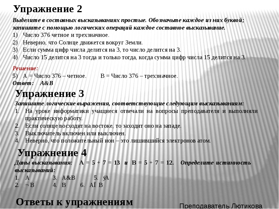 Преподаватель Лютикова Наталья Анатольевна Проблема Как определить истинность...