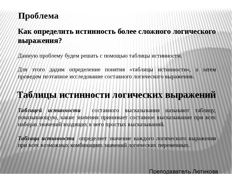 Упражнение 5 Построить таблицу истинности для выражения (А∨ В) & (¬А ∨ ¬В). Р...